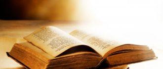 Большая библейская викторина