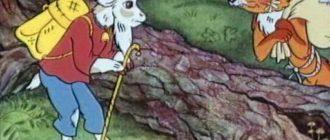 Викторина «Сказки про козла» (с ответами)