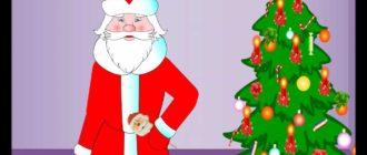 """Викторина - загадка """"Дед Мороз"""""""