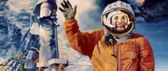 Викторина, посвящённая полету Гагарина