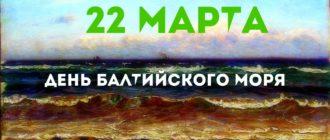 "Игра-викторина ""Путешествие по Балтийскому морю"