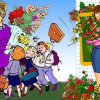 Шуточная викторина ко Дню учителя