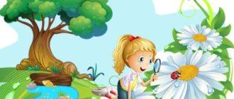 Экологическая викторина для школьников 3-4 и 5-7 классов.(Загадки о растениях и животных)
