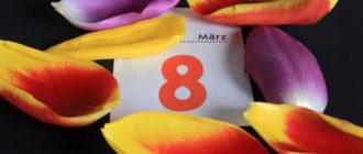 5 вопросов к 8 марта